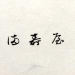 monokaki_traditional_japan
